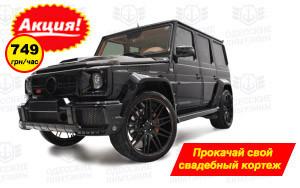Аренда-Лимузин-Mercedes-кубик-300x188_одесские-лимузины_акция