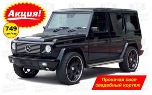 Лимузин-Mercedes-кубик-2005-Мерседес_Одесские-лимузины_акция